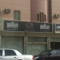 Photo taken at Braun مركز الصيانة - براون by Mohammed A. on 4/13/2013