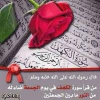 Photo taken at صباح الخير عليكم by Ahmad A. on 12/14/2012