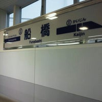 Photo taken at Keisei-Funabashi Station (KS22) by Takahiro K. on 11/23/2012