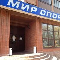 Photo taken at Мир Спорта by Славик О. on 10/27/2012
