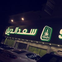 Photo taken at SAADEDDIN PASTRY by Omar ♉️ on 3/13/2018
