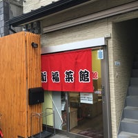 Photo taken at 新福菜館 府立医大前店 by うみ u. on 12/6/2015