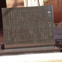 Foto tomada en 「翔びたとう初音」記念碑 por うみ u. el 10/17/2013