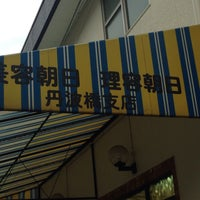 Photo taken at 朝日理容 by うみ u. on 5/3/2015