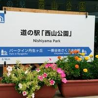 Photo taken at 道の駅 西山公園 by kegon p. on 8/13/2017