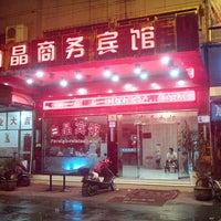Das Foto wurde bei 银都酒店 Yindu Hotel von Hozi B. am 5/6/2013 aufgenommen