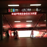 Photo taken at People's Square Metro Station by Sivakorn C. on 1/10/2013