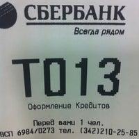 Photo taken at Сбербанк by Ivan B. on 6/18/2013