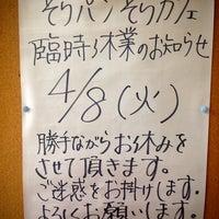 Photo taken at Sora Pan - Sora Café by おはぎ on 4/5/2014