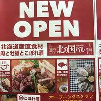 Photo taken at Minamishinmachi Shotengai by おはぎ on 11/14/2017
