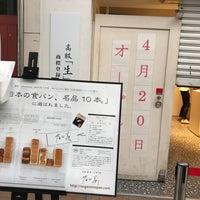 Photo taken at Minamishinmachi Shotengai by おはぎ on 4/19/2017