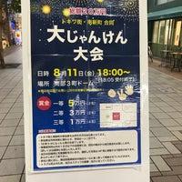 Photo taken at Minamishinmachi Shotengai by おはぎ on 8/3/2017