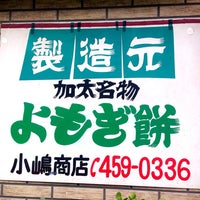 Photo taken at よもぎ餅 小嶋一商店 by おはぎ on 5/3/2014