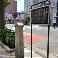 Photo taken at 玄冶店跡 by mikku 未来 on 8/1/2018