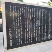 Photo taken at 玄冶店跡 by mikku 未来 on 7/20/2018