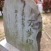 Photo taken at 万歩塚 by mikku みっく on 4/9/2014