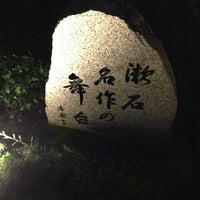 Photo taken at 漱石名作の舞台の碑 by shifuku on 7/2/2013