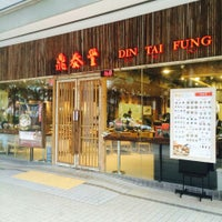 Photo taken at Din Tai Fung 鼎泰豐 by 某某 人. on 6/2/2014