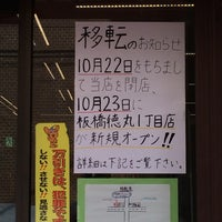 Photo taken at セブンイレブン 板橋西徳店 by 三上 浩. on 9/29/2014