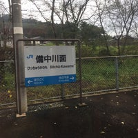 Photo taken at Bitchū-Kawamo Station by ISICHAN on 10/8/2016