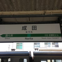 Photo taken at Narita Station by 茉麻 兄. on 5/6/2013