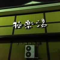 Photo taken at 極楽湯 柏店 by dj m. on 3/12/2016