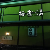 Photo taken at 極楽湯 柏店 by dj m. on 2/11/2016