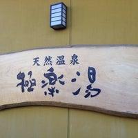 Photo taken at 極楽湯 柏店 by dj m. on 1/16/2016