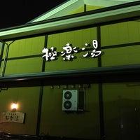Photo taken at 極楽湯 柏店 by dj m. on 3/18/2016