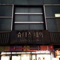 Photo taken at Judies TAEHWA by 경원 양. on 10/9/2013