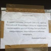 Photo taken at Grant-Vitara Club by Татьяна Б. on 4/23/2014