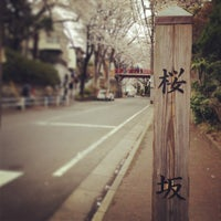 Photo taken at 桜坂 by ぽこにゃん on 3/24/2013
