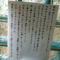 Photo taken at 亀の湯 by MIC on 7/24/2016