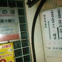 Photo taken at 亀の湯 by MIC on 6/8/2016