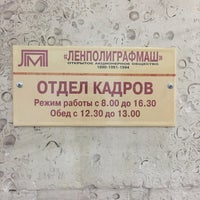 "Photo taken at Заводоуправление ОАО""Ленполиграфмаш"" by Евгений К. on 12/24/2014"