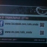Photo taken at Cafe Sreda На Холмах by Marchel on 8/14/2013