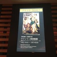 Photo taken at Tokyo Metropolitan Art Museum Souvenir Shop by bowwow on 10/13/2014