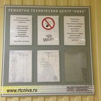 Photo taken at Автомойка by Olga U. on 6/10/2013
