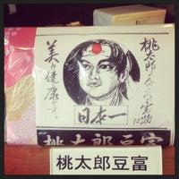 Photo taken at 大豆研究所 by Hiroshi G. on 8/24/2014