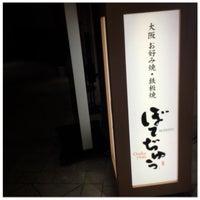 Photo taken at ぼてぢゅう Venus Fort店 by puCHApupu on 9/6/2015