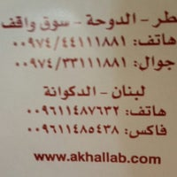 Photo taken at حلويات الحلاب by Ahmed B. on 6/18/2013