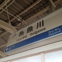 Photo taken at Itoigawa Station by 絶対永久皇帝 ★. on 11/25/2012