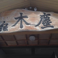 Photo taken at 旅館 木塵 by 絶対永久皇帝 ★. on 1/12/2014