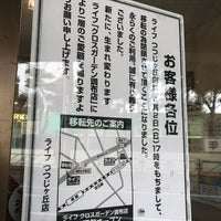 Photo taken at ライフ つつじヶ丘店 by りーくん on 2/23/2017