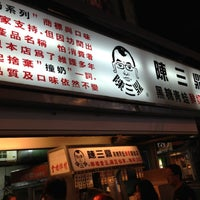 Photo taken at 陳三鼎黑糖青蛙鮮奶創始店 by Hidehiro N. on 12/25/2012