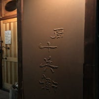 Photo taken at 厨 十兵衛 by RYO on 2/15/2018