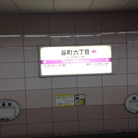 Photo taken at Tanimachi 6-chome Station by Sunao N. on 10/12/2012