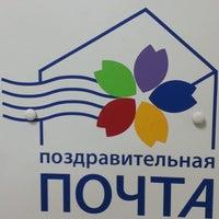 Photo taken at Поздравительная Почта by Nikolay P. on 7/25/2013