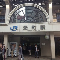 Photo taken at JR Motomachi Station by oKa K. on 3/9/2013