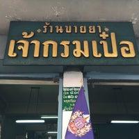 Photo taken at เจ้ากรมเป๋อ ร้านขายยาแผนโบราณ by Champ L. on 2/23/2016